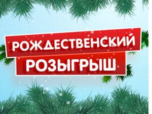 Звездопад 10 — Рождественский Розыгрыш !!!. Ярмарка Мастеров - ручная работа, handmade.