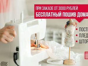 БЕСПЛАТНЫЙ пошив домашнего текстиля при покупке от 3000 рублей!. Ярмарка Мастеров - ручная работа, handmade.