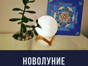 Новый денежный ритуал на новолуние. Ярмарка Мастеров - ручная работа, handmade.