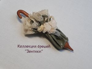 Коллекция брошей №1. Зонтики. Ярмарка Мастеров - ручная работа, handmade.