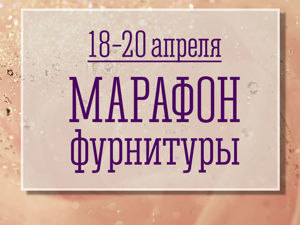 Завершено 18-20 апреля Марафон фурнитуры. Ярмарка Мастеров - ручная работа, handmade.