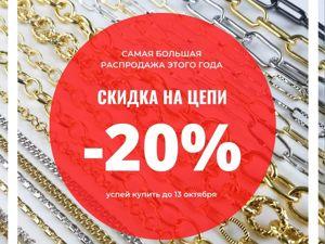 Скидка 20% на 33 вида цепей, до 13 октября !!!. Ярмарка Мастеров - ручная работа, handmade.