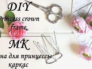 Мастерим корону для принцессы. Каркас из проволоки. Ярмарка Мастеров - ручная работа, handmade.