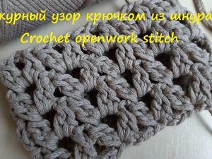 Простой ажурный узор крючком из шнура для летней сумки. Ярмарка Мастеров - ручная работа, handmade.
