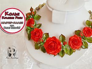 Видео мастер-класс: создаем прекрасное колье с красными розами. Лепка и сборка. Ярмарка Мастеров - ручная работа, handmade.