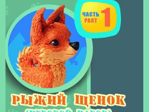 Видео мастер-класс: лепим рыжего щенка из полимерной глины. Часть 1. Ярмарка Мастеров - ручная работа, handmade.