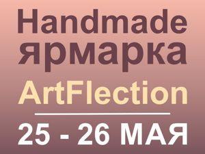 Напоминаю — Ярмарка ArtFlection!. Ярмарка Мастеров - ручная работа, handmade.