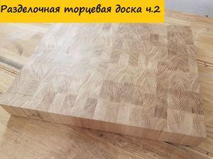 Торцевая разделочная доска часть 2. Time-Lapse kitchen board part 2. Ярмарка Мастеров - ручная работа, handmade.