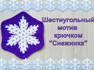 Вяжем шестиугольный мотив крючком  «Снежинка». Ярмарка Мастеров - ручная работа, handmade.