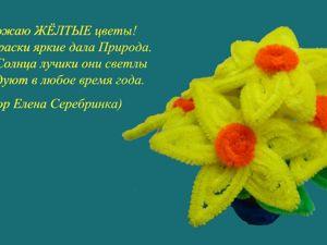 Делаем жёлтые цветочки в ярком горшочке!. Ярмарка Мастеров - ручная работа, handmade.