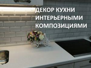 Декор кухни искусственными цветами и растениями!. Ярмарка Мастеров - ручная работа, handmade.