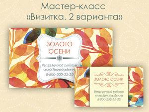 Создаем два варианта визитки в программе Photoshop. Ярмарка Мастеров - ручная работа, handmade.