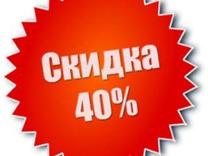 Скидки 40%!!!!. Ярмарка Мастеров - ручная работа, handmade.