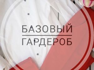 Базовый гардероб. Ярмарка Мастеров - ручная работа, handmade.