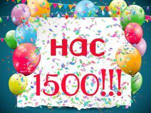 1500 подписчиков! Розыгрыш сертификата. Ярмарка Мастеров - ручная работа, handmade.