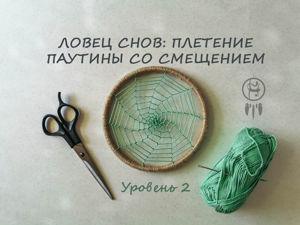 Плетем паутину ловца снов со смещением узла. Ярмарка Мастеров - ручная работа, handmade.