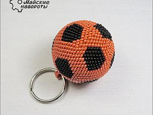 Бисерный брелок в виде футбольного мяча. Ярмарка Мастеров - ручная работа, handmade.
