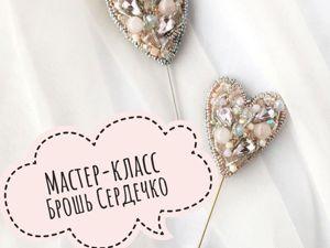Создаем брошь «Розовое сердце». Ярмарка Мастеров - ручная работа, handmade.