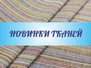 Носки и новые ткани из льна магазине Народный Лён. Ярмарка Мастеров - ручная работа, handmade.