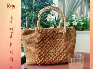 Как правильно выбрать вязаную сумочку. Ярмарка Мастеров - ручная работа, handmade.