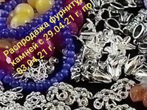 Закрыт! Марафон-распродажа фурнитуры и камней для украшений с 29.04.21 г. Ярмарка Мастеров - ручная работа, handmade.