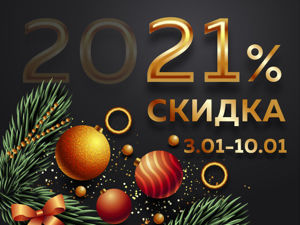 С Новым годом! Скидка 21% на все!. Ярмарка Мастеров - ручная работа, handmade.