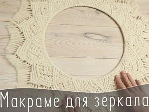 Плетем макраме на зеркало. Ярмарка Мастеров - ручная работа, handmade.