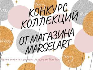 Конкурс коллекций от магазина MarselArt. Ярмарка Мастеров - ручная работа, handmade.