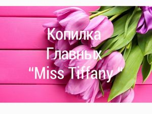 Копилка Главных Miss Tiffany. Ярмарка Мастеров - ручная работа, handmade.
