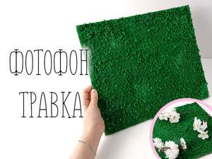 Делаем фотофон в виде зеленой травки. Ярмарка Мастеров - ручная работа, handmade.