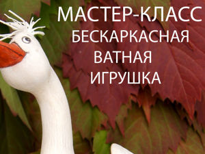 МК Бескаркасная Ватная Игрушка  «Гусь шагающий». Ярмарка Мастеров - ручная работа, handmade.