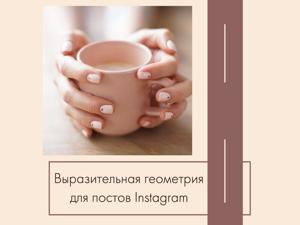 Выразительная геометрия в шаблонах для Instagram. Ярмарка Мастеров - ручная работа, handmade.
