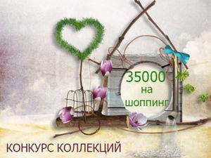 Дарим 35 000 на весенние обновки! КОНКУРС. Ярмарка Мастеров - ручная работа, handmade.