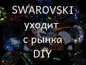 Swarovski уходит с рынка DIY. Ярмарка Мастеров - ручная работа, handmade.