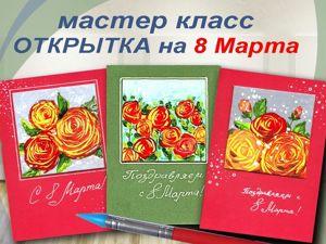 Мастерим живописную открытку на 8 Марта. Ярмарка Мастеров - ручная работа, handmade.