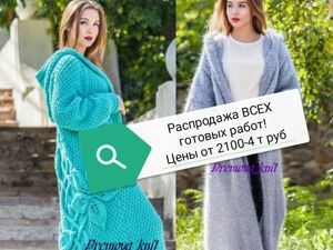 Распродажа готовых работ. Цена от 2100 руб. Ярмарка Мастеров - ручная работа, handmade.
