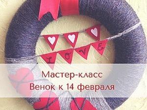 Создаем стильный и лаконичный интерьерный венок к 14 февраля. Ярмарка Мастеров - ручная работа, handmade.