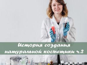 Weleda: история развития. Ярмарка Мастеров - ручная работа, handmade.