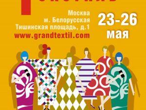 Выставка Гранд Текстиль 23-26 мая. Ярмарка Мастеров - ручная работа, handmade.