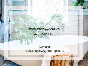 Что можно добавить в ванну?. Ярмарка Мастеров - ручная работа, handmade.