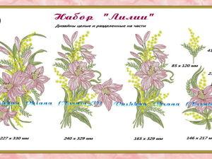 Набор дизайнов машинной вышивки  «Лилии». Ярмарка Мастеров - ручная работа, handmade.