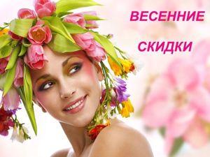 С праздником весны и красоты!. Ярмарка Мастеров - ручная работа, handmade.