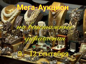 Анонс Мега-Аукциона, 100 лотов, скидки до 60%, дополнительная акция для участников. Ярмарка Мастеров - ручная работа, handmade.