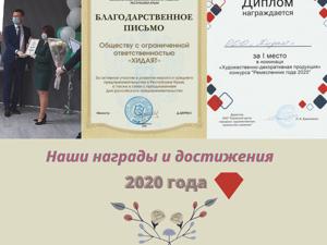 Достижения и награды Ювелирной Компании Хидаят 2020 года. Ярмарка Мастеров - ручная работа, handmade.