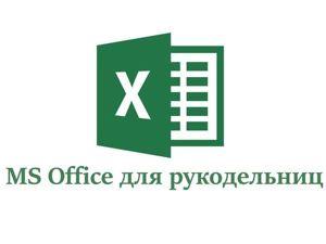 Написание однотипных текстов. MS Excel для рукодельниц. Ярмарка Мастеров - ручная работа, handmade.