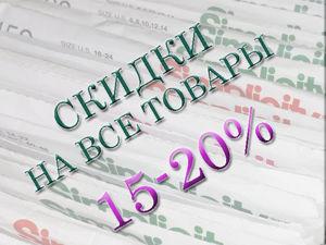 Снижение цен на 15-20% до 15 ноября 2019. Ярмарка Мастеров - ручная работа, handmade.