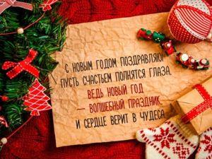 Поздравляю всех с наступающим Новым годом!!!. Ярмарка Мастеров - ручная работа, handmade.