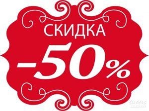 Магазин закрывается! На остатки скидка 50%!. Ярмарка Мастеров - ручная работа, handmade.