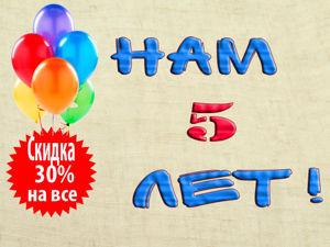С Днем Рождения нас, а скидка 30% для ВАС!!!. Ярмарка Мастеров - ручная работа, handmade.