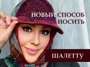 Новый способ носить шалетту. Ярмарка Мастеров - ручная работа, handmade.